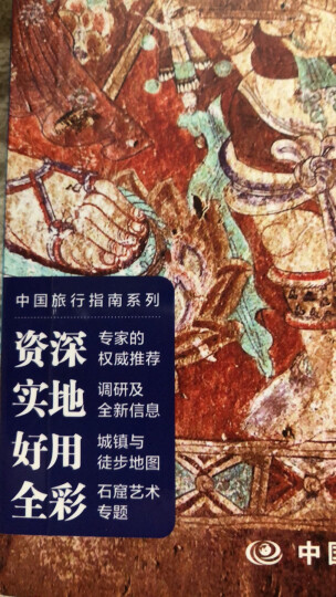 孤独星球Lonely Planet旅行指南系列:内蒙古 晒单图