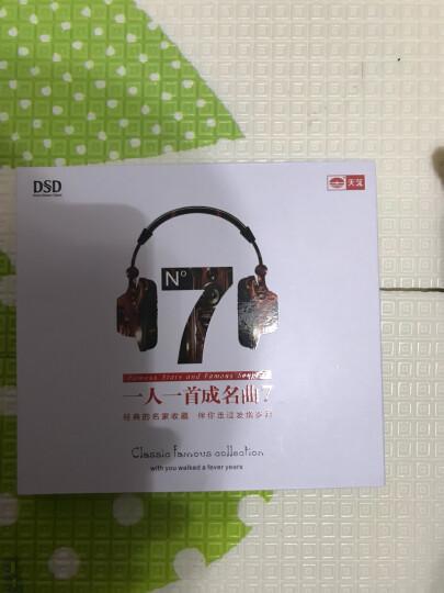 一人一首成名曲7(DSD CD) 晒单图