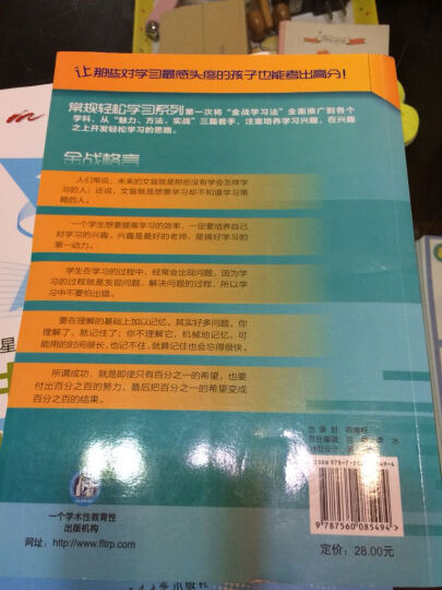 王金战系列图书:语文是怎样学好的(初中版) 晒单图