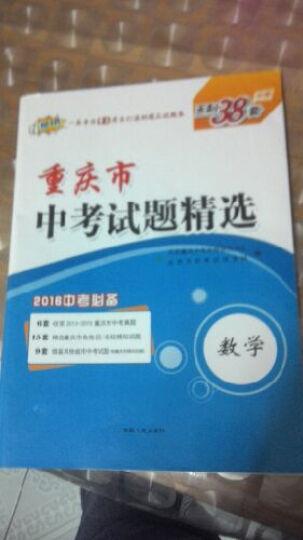 天利38套 重庆市中考试题精选:数学(2016年) 晒单图
