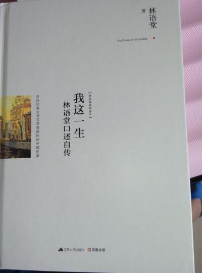 我这一生:林语堂口述自传(精装典藏版新善本) 晒单图