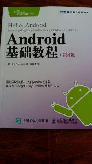 Android基础教程(第4版) 晒单图