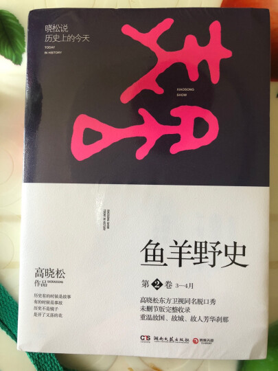 鱼羊野史 第2卷 晓松说历史上的今天 高晓松2014畅销系列  晒单图