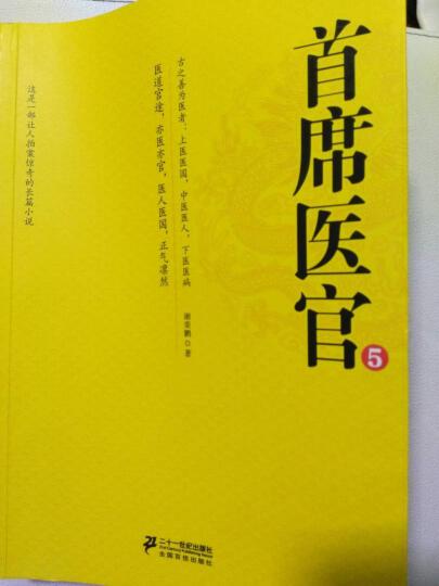 首席医官5(珍藏版) 晒单图