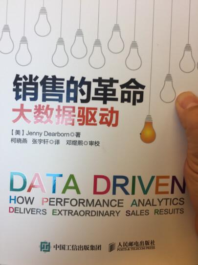 销售的革命:大数据驱动 晒单图