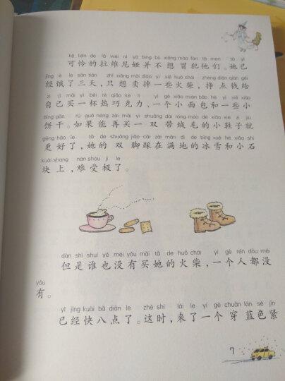 魔法指环变便便(注音版)/国际大奖小说 晒单图