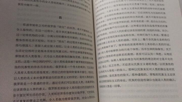 汉译经典:俄罗斯的命运 晒单图