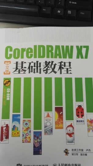 CorelDRAW X7中文版基础教程 晒单图