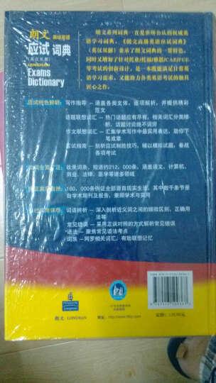 朗文高级英语应试词典(英汉双解) 晒单图