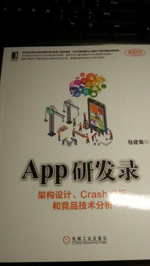 App研发录:架构设计、Crash分析和竞品技术分析 晒单图