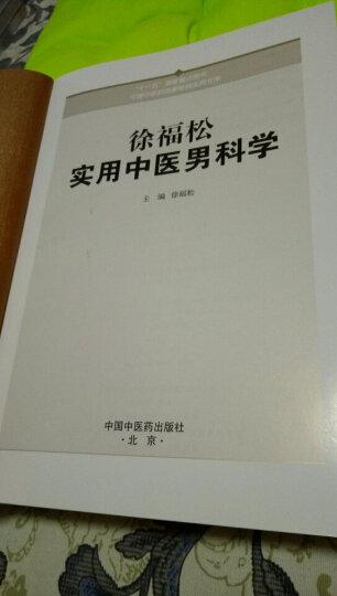 徐福松实用中医男科学 晒单图