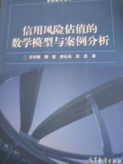 金融数学丛书:信用风险估值的数学模型和案例分析 晒单图