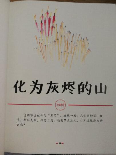 中国传统节日的由来 晒单图