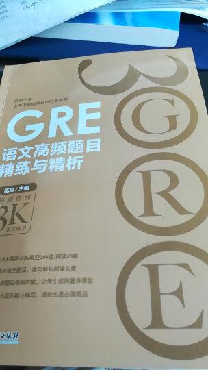 【新东方旗舰】《GRE语文高频题目精练与精析》陈琦3K 再要你命3000 GRE备考技巧 晒单图