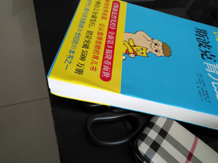 斯波克育儿经(最新第9版)(新第9版) 晒单图
