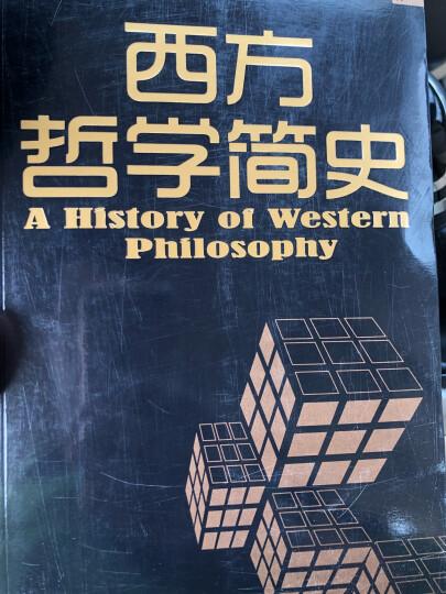 西方哲学简史 晒单图