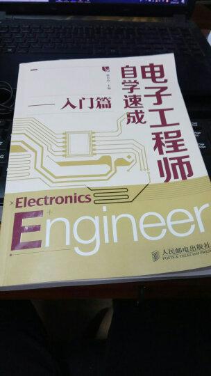 电子工程师自学速成(入门篇) 晒单图