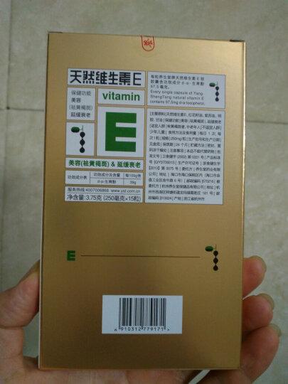 养生堂天然维生素C咀嚼片70片VC赠(VE15粒)或(VC15粒)赠品随机 晒单图