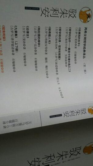 两希文明哲学经典译丛:驳朱利安 晒单图