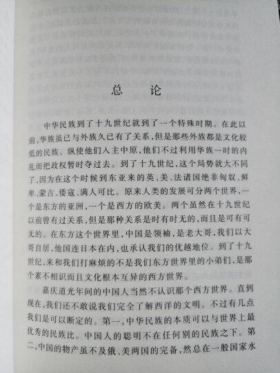 蓬莱阁丛书:中国近代史 晒单图