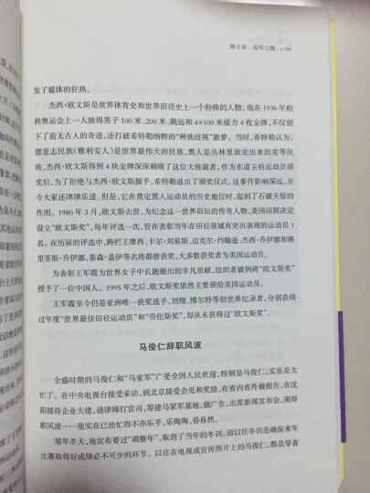 东方神鹿:我的太太王军霞 晒单图