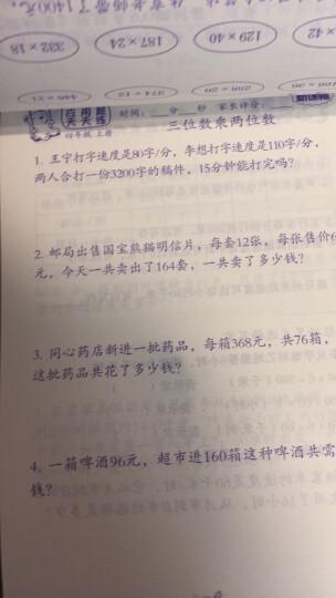 小学数学应用题天天练:四年级上册(人教新课标) 晒单图