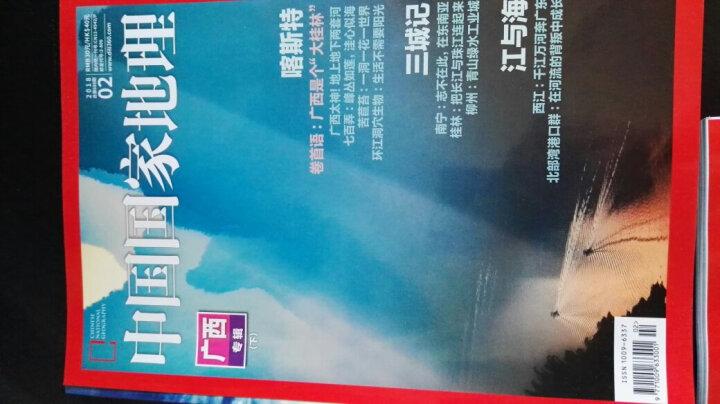 中国国家地理杂志8本打包2018年1-8月非杂志订阅自然人文科普百科全书知识旅游自然风情地貌概览指导 晒单图
