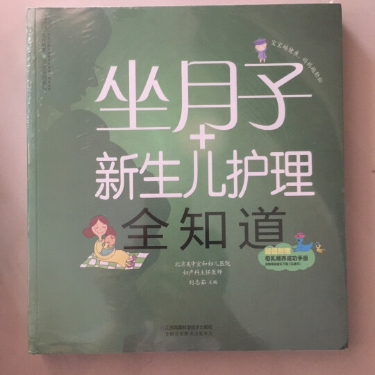 亲亲乐读系列:坐月子+新生儿护理全知道(汉竹) 晒单图