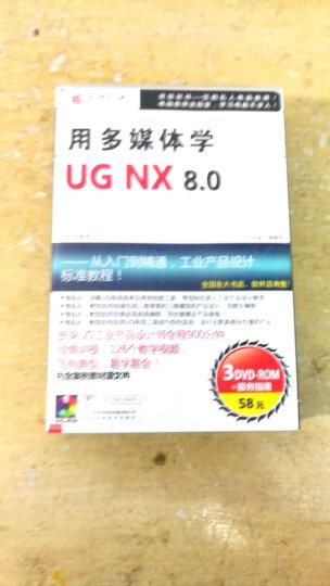 用多媒体学UG NX 8.0(简体中文版)(3DVD-ROM+服务指南手册) 晒单图