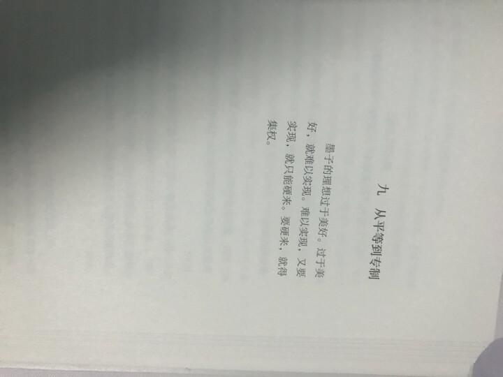 中国政治制度史导论(第2版) 晒单图