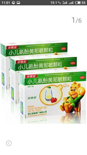 小快克 小儿氨酚黄那敏颗粒 10袋/盒 30盒 晒单图