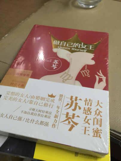 正版预售 秒懂男人+做自己的女王   套装2册    苏  芩   陆琪 作品   晒单图