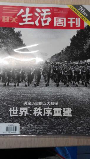 三联生活周刊(2015年第36期) 晒单图