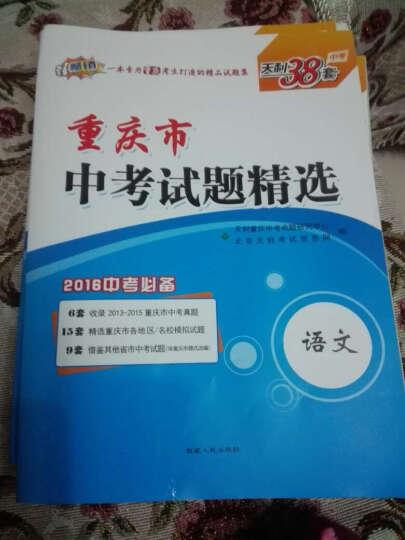 天利38套·重庆市中考试题精选:语文(2016年中考必备) 晒单图