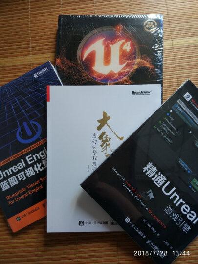 Unreal Engine 4蓝图可视化编程+完全学习+大象无形+Unreal游戏引擎架构 晒单图