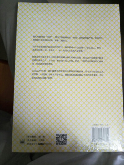 【京东定制版】必然+科技想要什么+失控(套装共3册) 晒单图
