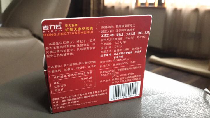 麦力若红景天胶囊可配高原反应药高原安携氧片口服液红景天片高原之宝 红景天胶囊30粒/盒 晒单图