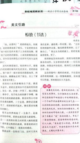 语文报专号:中考作文 晒单图