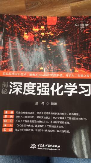 机器学习【首届京东文学奖-年度新锐入围作品】  晒单图
