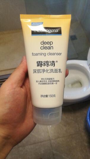 露得清 深层净化洗面奶150g(洁面 洗面乳 深层清洁 补水保湿 泡沫丰富 新老包装随机发货) 晒单图