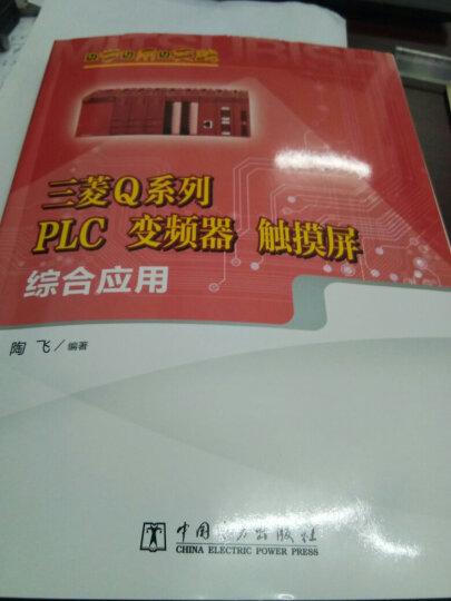 边学边用边实践 三菱Q系列PLC、变频器、触摸屏综合应用 晒单图