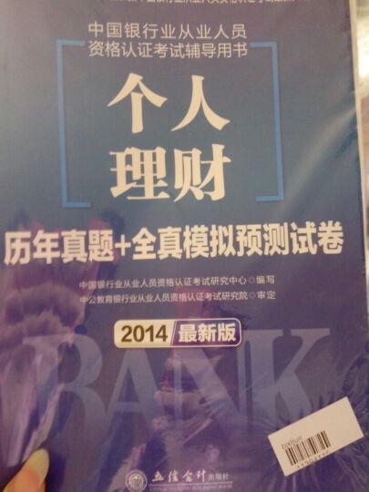 中公·金融人·2014中国银行业从业资格认证考试用书·个人理财:历年真题+全真模拟预测试卷(新版) 晒单图