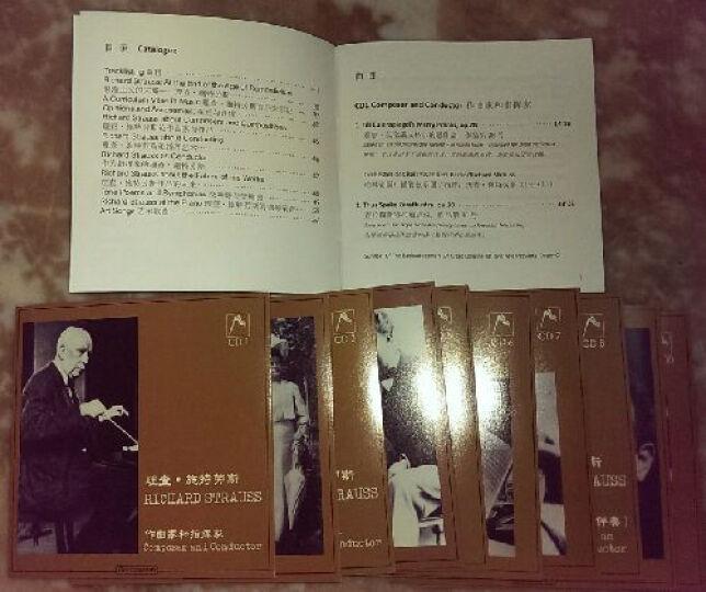 理查·施特劳斯:作曲家、指挥家、钢琴家、钢琴伴奏家(10CD) 晒单图