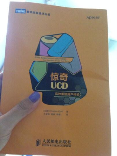 图灵交互设计丛书·惊奇UCD:高效重塑用户体验 晒单图