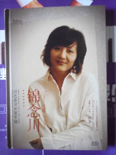 锦念川/霓乐章:徐戈时光音书长笛专辑(CD) 晒单图