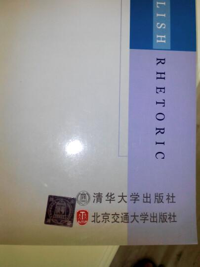 英语修辞学 晒单图