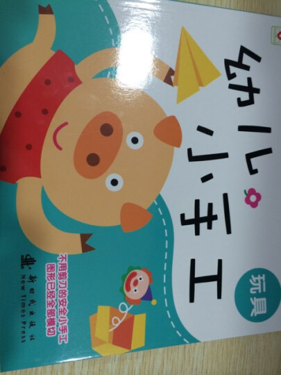 邦臣小红花·幼儿小手工:玩具+动物+建筑+交通+恐龙+生活用品(套装全6册) 晒单图