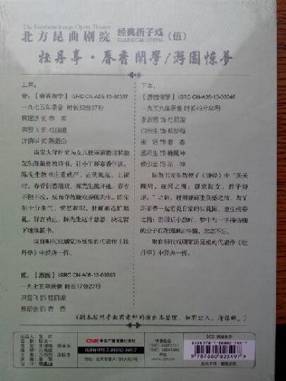 广播·北方昆曲剧院·经典折子戏5:春香闹学 游园惊梦(2CD) 晒单图