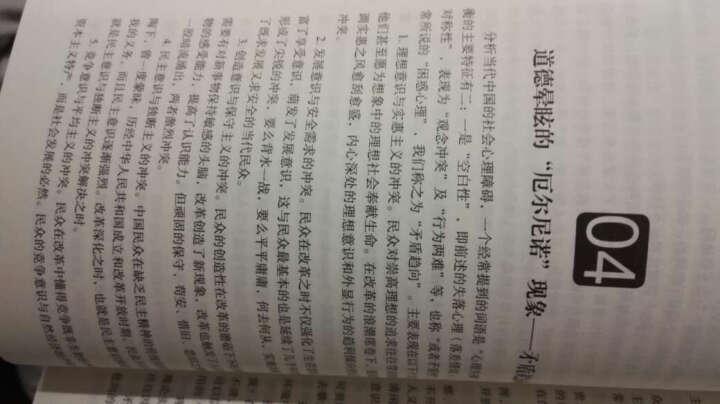没有过不去的坎:中国社会各阶层心理障碍分析 晒单图