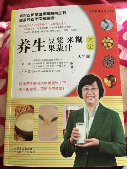 养生豆浆米糊果蔬汁大全(大字版) 晒单图